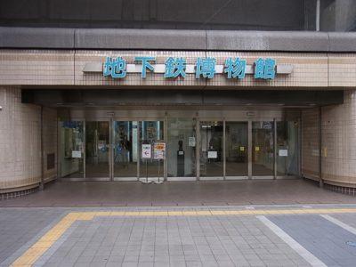 地下鉄博物館15